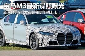 宝马M3最新谍照曝光,新车预计9月发布并在明年初上市!