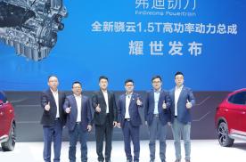 比亚迪发布骁云1.5TI高功率动力 首搭宋PLUS 9月上市
