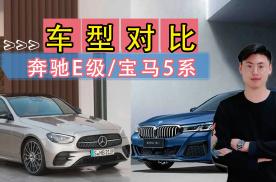 中期改款正面刚,全新奔驰E级、宝马5系,谁更具竞争力?