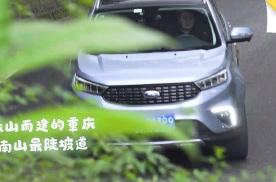 挑战重庆各类极端路况 领界S带你轻松完成试验