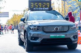 不停跑 不停电沃尔沃XC40 纯电版领跑上海马拉松