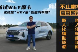 """首驾WEY摩卡:这就是""""WEY来""""的智能车?"""