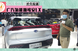 2020北京车展:广汽氢能源埃安LX实拍