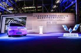 第一家突破2200万的中国车企 五菱正式发布全球银标