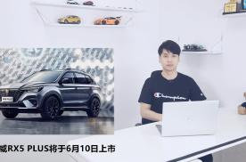 荣威RX5 PLUS将于6月10日上市