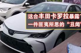 """车评60秒:这台丰田卡罗拉,暴露了一件匪夷所思的""""丑闻"""""""