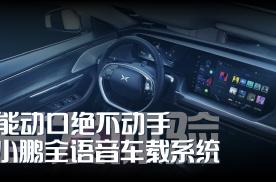 能动口绝不动手 小鹏全语音车载系统首发体验