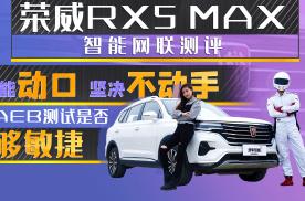 能动口坚决不动手,荣威RX5 MAX智能网联测评,AEB测试