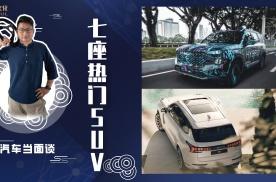 7座热门SUV都有谁?领克09换壳沃尔沃,传祺GS8将搭载丰田混动