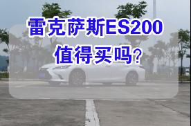 【七哥撩车】加价还能卖的好,雷克萨斯ES200到底好在哪里?