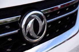东风h品牌7月底正式发布,首款车型或于2021年上市