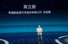 """奇瑞新能源总经理高立新:""""中国新能源车是做得最好的"""""""