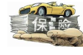 新能源车买车险,是买全险好还是基本险?