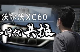与时代共振 沃尔沃XC60