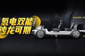 丰田10年没干成的夙愿 沙龙氢动力汽车战略揭秘