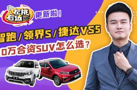 10万不买自主,合资SUV智跑/领界S/捷达VS5值得入手吗?