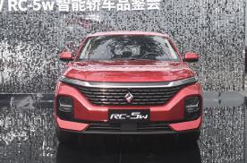 新宝骏RC-5w正式亮相 预售7万元起/8月上市