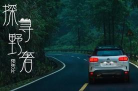 """工匠联盟MCN微电影 天逸百年臻享版""""探寻野奢之旅"""" 预告片"""