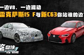 一边V8一边混动 雷克萨斯IS F与新C63你站谁的边?