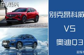 同为高性价比SUV车型 奥迪Q3和别克昂科威S 要怎么选?