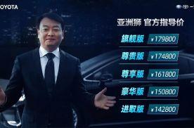 一汽丰田亚洲狮14.28万起售,搭载2.0L,速腾迎劲敌!