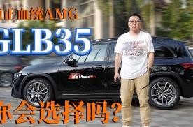 如果给你45万,你会选择GLB35吗?