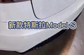 新款特斯拉Model S