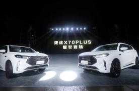 捷途X70PLUS 中型SUV卖7.7万 我用性价比打动你