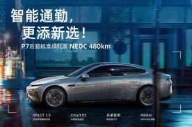 电池换磷酸铁锂,配置保持不变,小鹏P7/G3新增车型上市