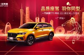 奔腾T77 PRO广州区域上市,新车五大升级,售价10.58万起