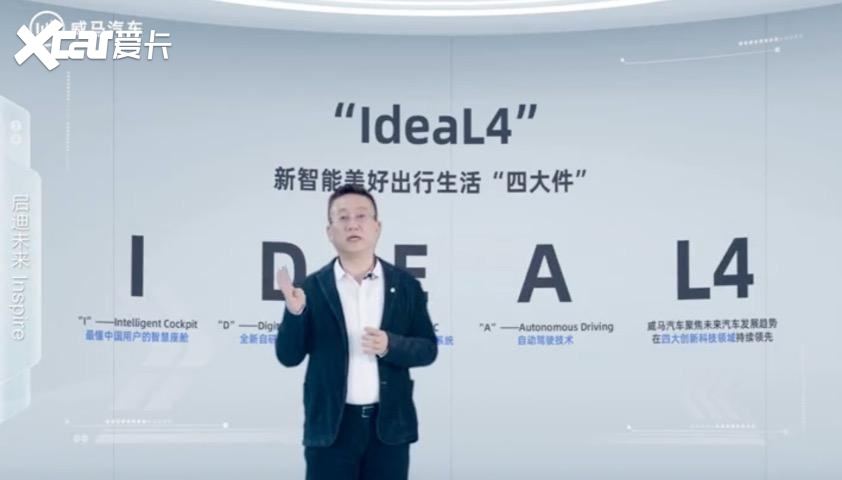 威马汽车发布IdeaL4新战略,携手高通、百度等盟友共创辉煌