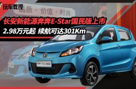 长安新能源奔奔E-Star国民版上市 2.98万元起