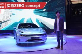 实拍浩瀚架构首款车型ZERO concept