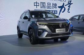 荣威RX5 ePLUS上市,15.58万起售