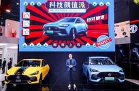 2020广州车展丨名爵5限量版正式上市,还有杨超越亲笔签名?