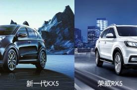 拼智能,起亚新一代KX5与荣威RX5谁更牛