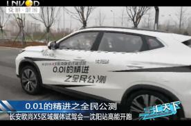 长安欧尚X5区域媒体试驾会—沈阳站高能开跑!
