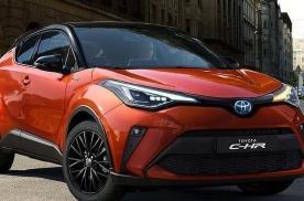 新款丰田C-HR车型海外市场开售 搭载2.0L混动系统