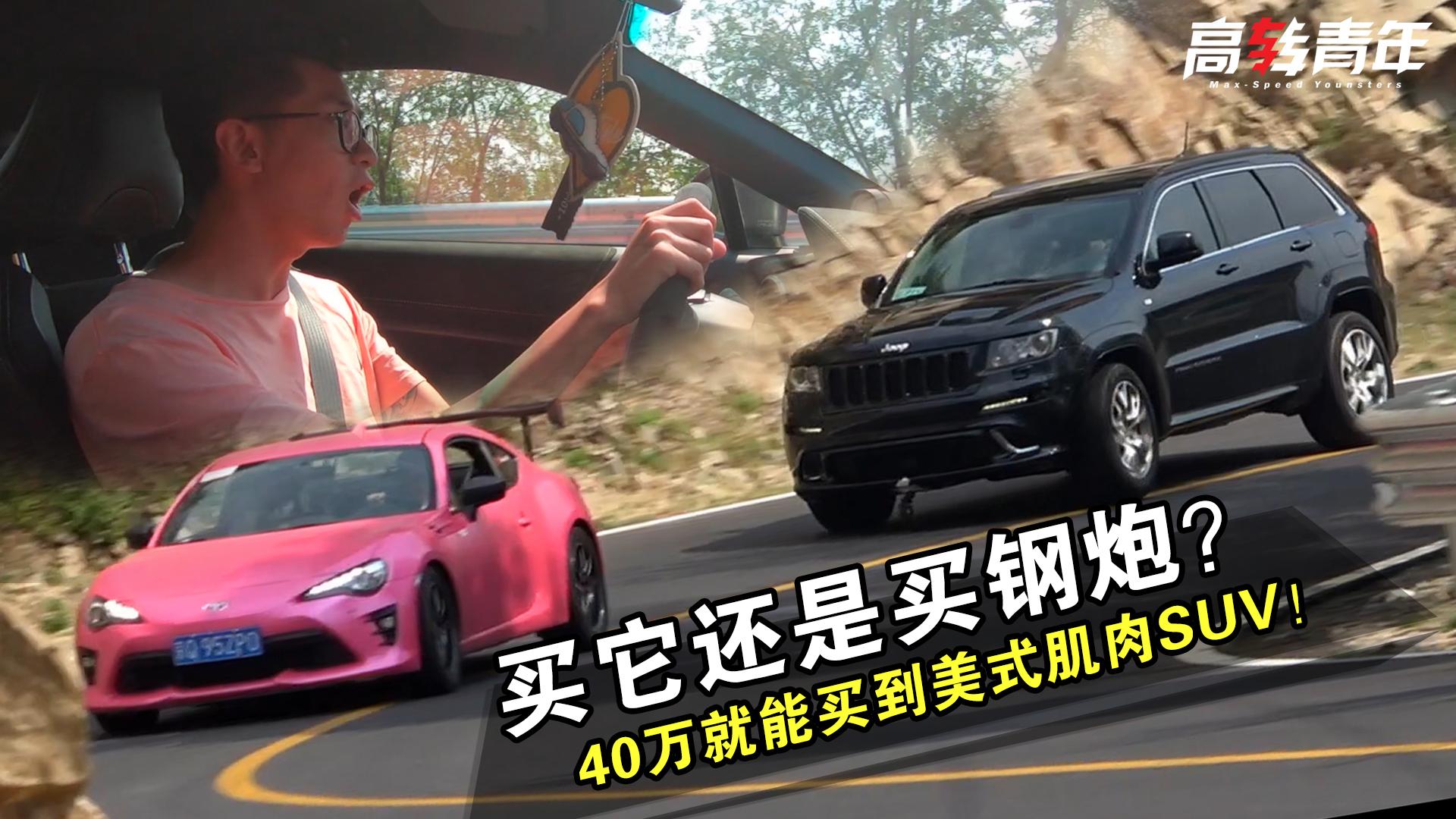 神秘V8竟在山路吊打86?视频