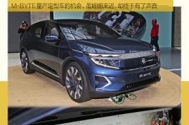 已知的产品细节都不错 简单体验拜腾M-BYTE量产定型车