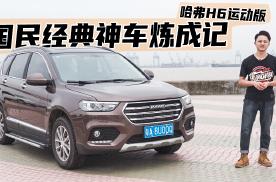 白热化的SUV市场竞争中,为何哈弗H6运动版能成为经典?