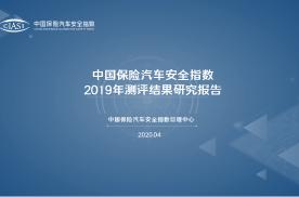 1分钟读懂C-IASI 2019年度报告