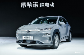 全球热销车型KONA EV背书 昂希诺纯电动离爆款只差一步