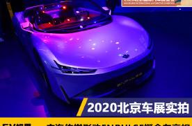 2020北京车展:广汽影动ENPULSE概念车亮相