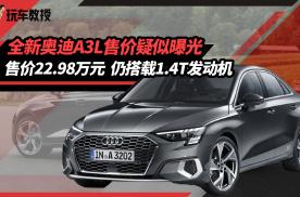 全新奥迪A3L售价疑似曝光 售价22.98万元 仍搭载1.4