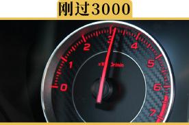 高速跑120KM/H,转速超过3000还能算好车吗