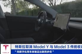 特斯拉取消Model Y与Model 3传统收音机