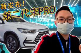 爆款SUV再升级,第二代宋Pro上市,售9.28万起