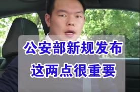 【七哥撩车】7座车下个月要免年检了?说说今天公安部12项新规