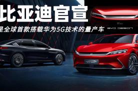 比亚迪官宣:汉是全球首款搭载华为5G技术的量产车